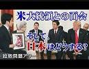 【拉致問題アワー #439】トランプ大統領との再会~日本政府の覚悟は? / 「5.19 国民大集会」家族の思い、そして願い[桜R1/5/29]