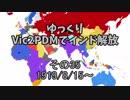 [ゆっくり実況]ゆっくりVic2PDMでインド解放 その35[Victoria...