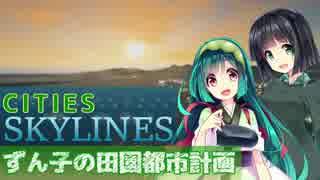 【Cities:Skylines】ずん子の田園都市開発計画 Part5