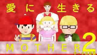 愛に生きる帰ってきたMOTHER2 part10