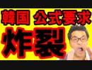 【韓国】最新 ニュース速報!韓国が東京オリンピック関係者に旭日旗の禁止を公式要求!日本も全世界も唖然…海外の反応『KAZUMA Channel』