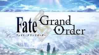 Fate/Grand Order この惑星で、ただ一つだけ