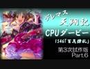 デレマス天翔記・CPUダービー第3次試作版(Part6終)