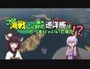 【WoWS】こんな海戦に巻き込まれた巡洋艦はどうすりゃいいですか!?#01『海戦/デモイン』
