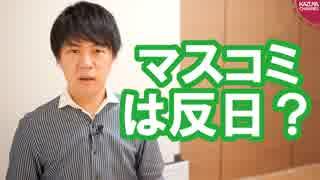 トランプ大統領来日でより強固になった日米関係を切り裂こうと必死な日本のマスコミ
