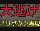 【競馬】ノリポツン再現してみた【大逃げ】