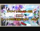 【スマブラSP】カービィ固定でスマメイトレート1700到達するまで part.3【1on1】
