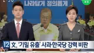 トランプ大統領への訪韓懇願電話を暴露した外交官と野党議員を刑事告訴