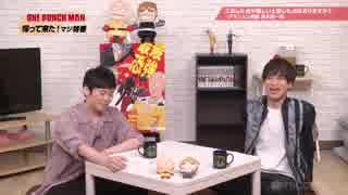 TVアニメ『ワンパンマン』 帰って来た!マジ特番第3回