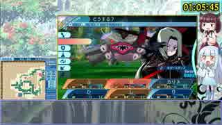 【RTA】世界樹の迷宮X Heroic 裏ボス撃破 4時間35分14秒 Part 4/17【VOICEROID実況】
