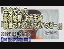 『全身がんの高須院長、あす手術「挑戦できるだけでもハッピー」』についてetc【日記的動画(2019年05月29日分)】[ 59/365 ]