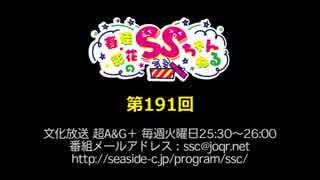 春佳・彩花のSSちゃんねる 第191回放送(2019.05.28)