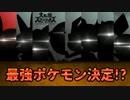 【実況】スマブラSP~最強ポケモン決定!?~