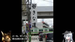 響と大した理由もなく自転車日本一周 Part