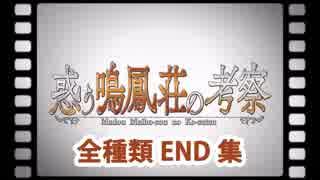 【FGO】惑う鳴鳳荘の考察 第14節 全END集