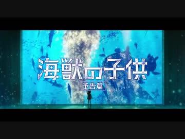 『【6.7公開】 『海獣の子供』 予告2(『Children of the Sea』 Official trailer 2  )』のサムネイル