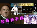 """【FGO動画】総統閣下がエウリュアレの育成と例の彼女への想いを話したようです【ランスロットゆ""""る""""さ""""ん""""】"""