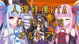 【FGO】人理修復RTA in 16:11:03 part2【VOICEROID実況解説】