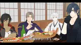 【MMD刀剣乱舞】「short SHOT story 16」