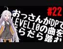 【VOICEROID実況】おっさんがDPでLEVEL10の曲をだらだら踏む【DDR A】#22