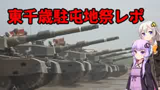 東千歳駐屯地祭レポ 【報告動画】