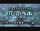 """厨二病ラジオ『M-Ⅱラボ』#24 """"殺人鬼""""の特徴を職業ごとに纏める"""