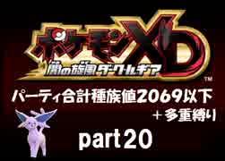 ポケモンXD実況 part20【ノンケ冒険記★オーレコロシアムの挑戦】