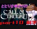 【Call of Cthulhu】ビビりゆかりのコール・オブ・クトゥルフ chapter10 前半