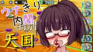 【VOICEROID実況】ウナきり内閣の政剣運営