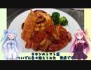 うちの琴葉姉妹は食べ盛り#26「チキンのトマト煮」「キスの天ぷら」