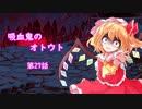 【幻想入り】 吸血鬼のオトウト 第27話