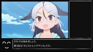 【けもフレ2】キャラの扱いを語る(3) カリ