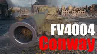 【WoT:FV4004 Conway】ゆっくり実況でおくる戦車戦Part551 byアラモンド