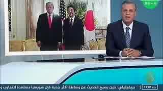 日米同盟の強固さを全世界にアピール!トランプ大統領訪日海外報道まとめ