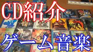 【ゲーム音楽CD紹介】合計122枚ぐらいのゲ