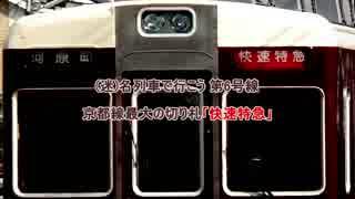 (迷)名列車で行こう第6号線 京都線最大の