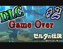 【ゼルダの伝説DLC実況】懐かしいゴミクズ感 part2