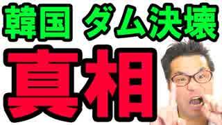 韓国がラオス政府からダム決壊の真相を暴露されパニック状態!日本も世界も目が点に…海外の反応 最新 ニュース速報『KAZUMA Channel』