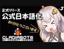 [紲星あかり] 最強のAIを目指せ!Gladiabots part3 [結月ゆかり]