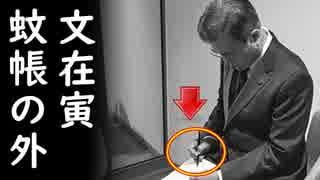 トランプ大統領と安倍首相により日米関係が深まり文在寅だけが蚊帳の外?孤立感が浮き彫りにされ韓国パニック!