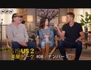 """海外ドラマ「THIS IS US 2」第8回楽屋トーク!""""堕落と孤独""""出演俳優陣が舞台裏から感想まで、思いっきりしゃべります!"""
