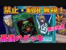 【遊戯王LotD】禁止カードまみれ!エクゾディアパーツが3枚ずつ入ってるレアハンターデッキが最強すぎる!