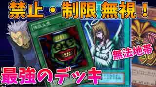 【遊戯王LotD】禁止カードまみれ!エクゾ