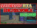 日本2位 スーパーマリオワールド全城RTA 35分29秒76【SMW All Castles Speedrun 35:29.76】