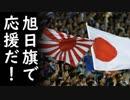 韓国が日本のオリンピック組織委員に正式に東京五輪で旭日旗使用禁止を要求する!なら来るな、とツッコミ殺到