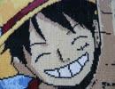 【刺繍】海賊王になる男を刺繍してみた