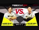 【阪神タイガース編】「プロ野球スピリッツ2019」対決動画