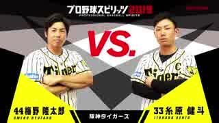 【阪神タイガース編】「プロ野球スピリッ