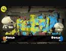 【プレイ動画】ローラーカンスト勢によるツキイチリグマpart9...
