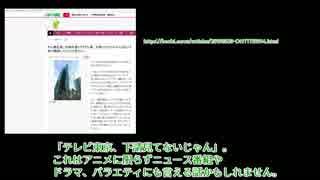 テレビ東京社長、5月定例会見にて『テレ東